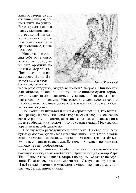 45 Рис. А. Кузнецовой жить во дворце, а сам, од...