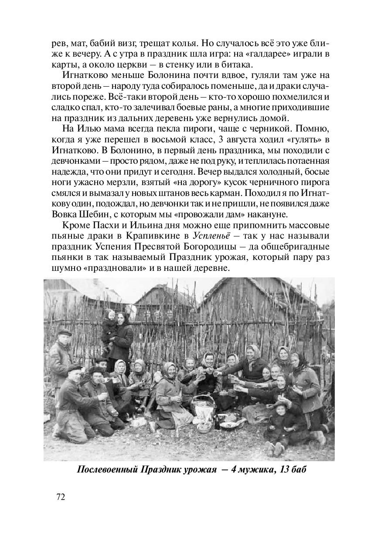 72 Послевоенный Праздник урожая – 4 мужика, 13 ...