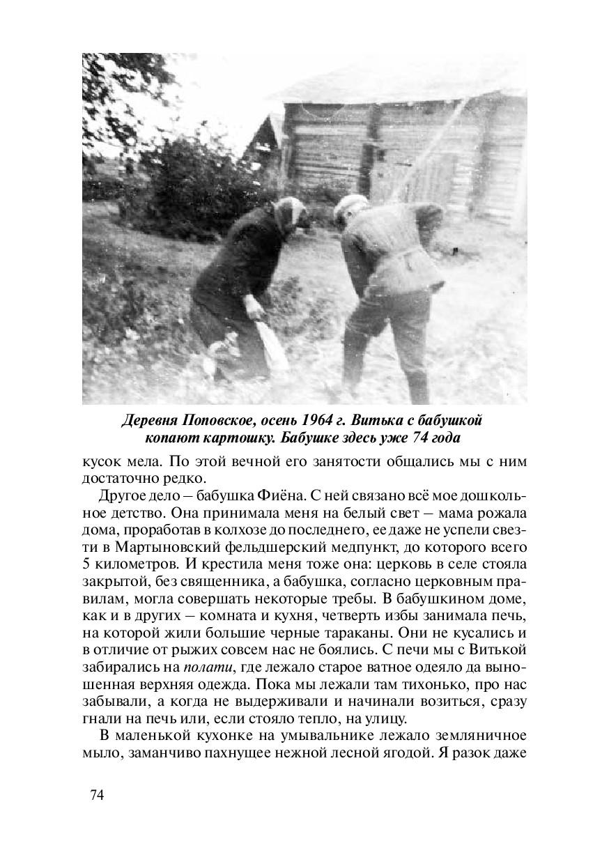 74 Деревня Поповское, осень 1964 г. Витька с ба...