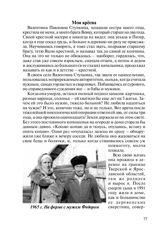 77 Моя крёсна Валентина Павловна Ступкина, млад...