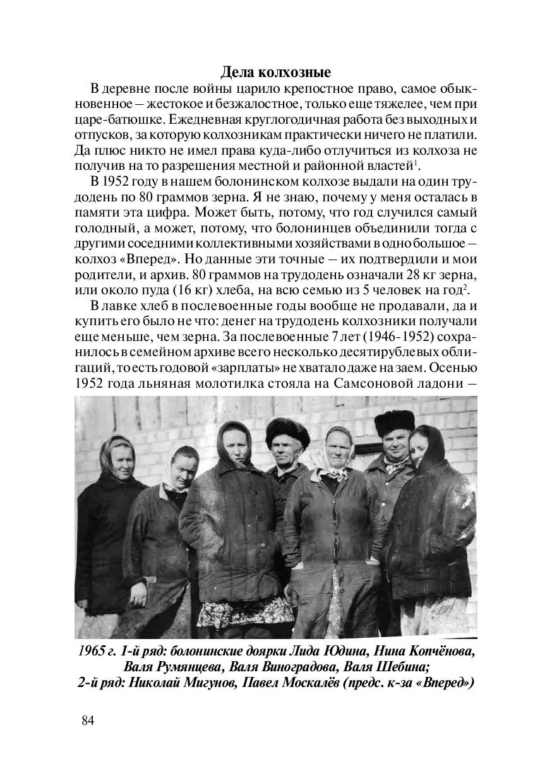 84 Дела колхозные В деревне после войны царило ...