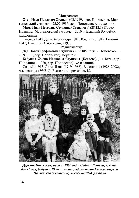 96 Мои родители Отец Иван Павлович Ступкин (02....