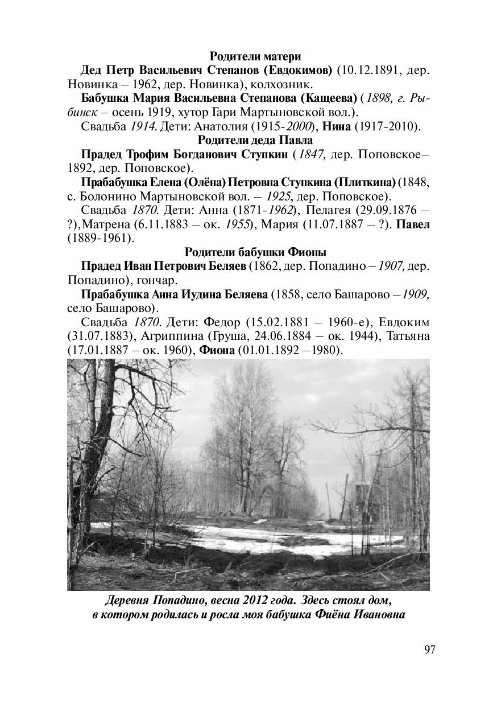 97 Родители матери Дед Петр Васильевич Степанов...