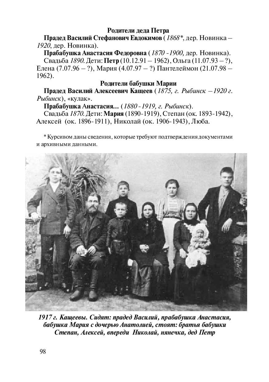 98 Родители деда Петра Прадед Василий Стефанови...