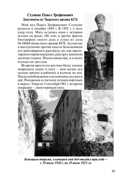 99 Бежецкая тюрьма, в которой мой дед отсидел т...