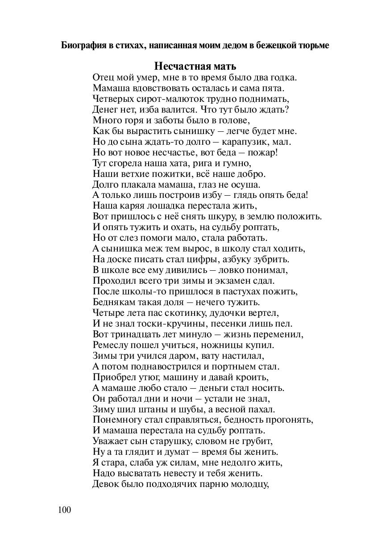 100 Биография в стихах, написанная моим дедом в...