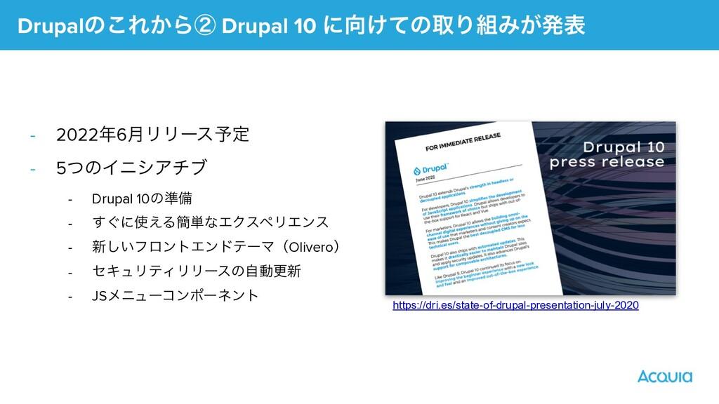 Drupalͷ͜Ε͔Βᶄ Drupal 10 ʹ͚ͯͷऔΓΈ͕ൃද - 20226݄ϦϦ...