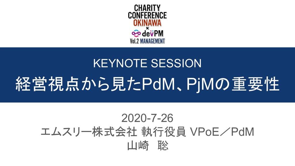 KEYNOTE SESSION 経営視点から見たPdM、PjMの重要性 2020-7-26 エ...
