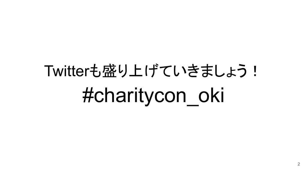 Twitterも盛り上げていきましょう! #charitycon_oki 2