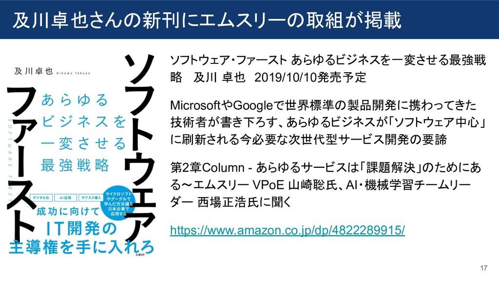 17 及川卓也さんの新刊にエムスリーの取組が掲載 ソフトウェア・ファースト あらゆるビジネスを...
