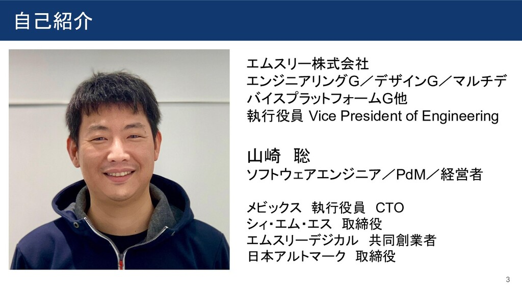3 エムスリー株式会社 エンジニアリングG/デザインG/マルチデ バイスプラットフォームG他 ...