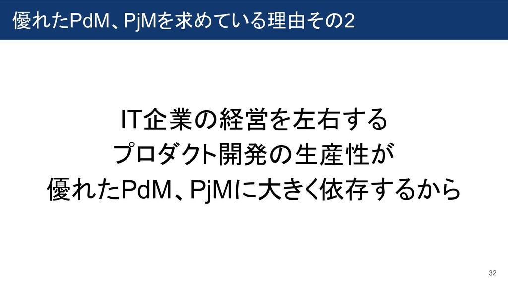 優れたPdM、PjMを求めている理由その2 32 IT企業の経営を左右する プロダクト開発の生...