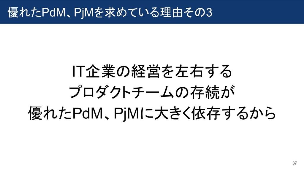 優れたPdM、PjMを求めている理由その3 37 IT企業の経営を左右する プロダクトチームの...