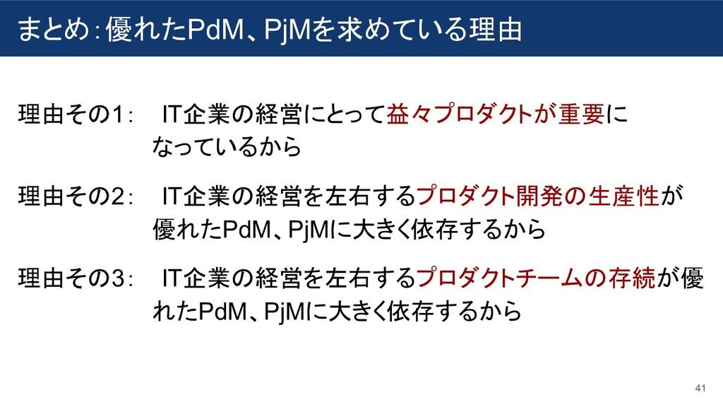 まとめ:優れたPdM、PjMを求めている理由 41 理由その1: IT企業の経営にとって益々プ...