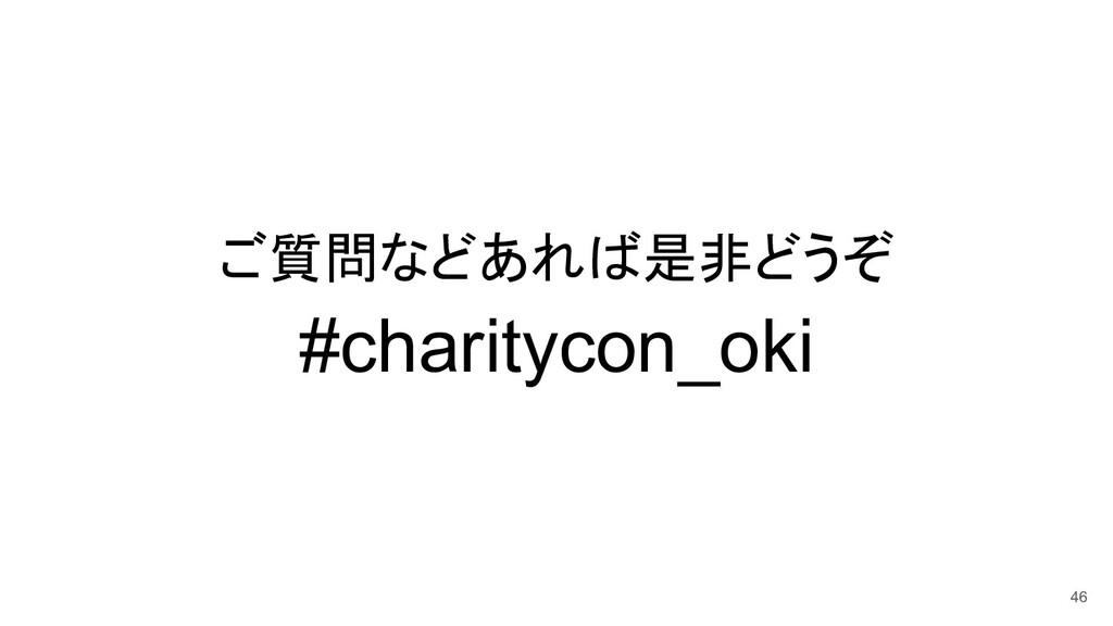 ご質問などあれば是非どうぞ #charitycon_oki 46
