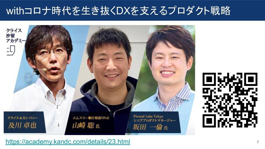 withコロナ時代を生き抜くDXを支えるプロダクト戦略 https://academy.kan...