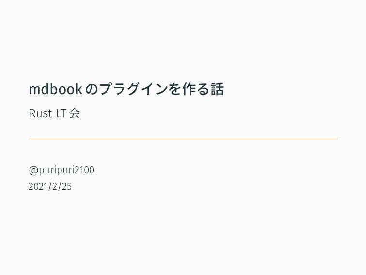mdbook のプラグインを作る話 Rust LT 会 @puripuri2100 2021/...