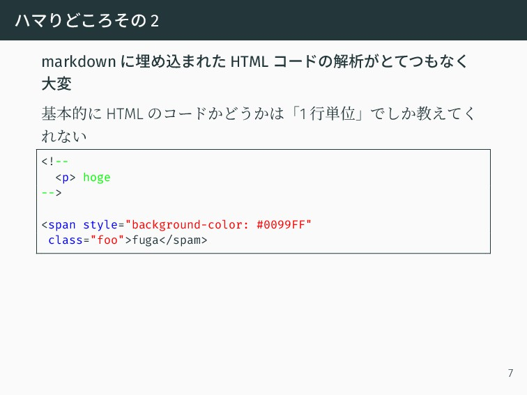 ハマりどころその 2 markdown に埋め込まれた HTML コードの解析がとてつもなく ...