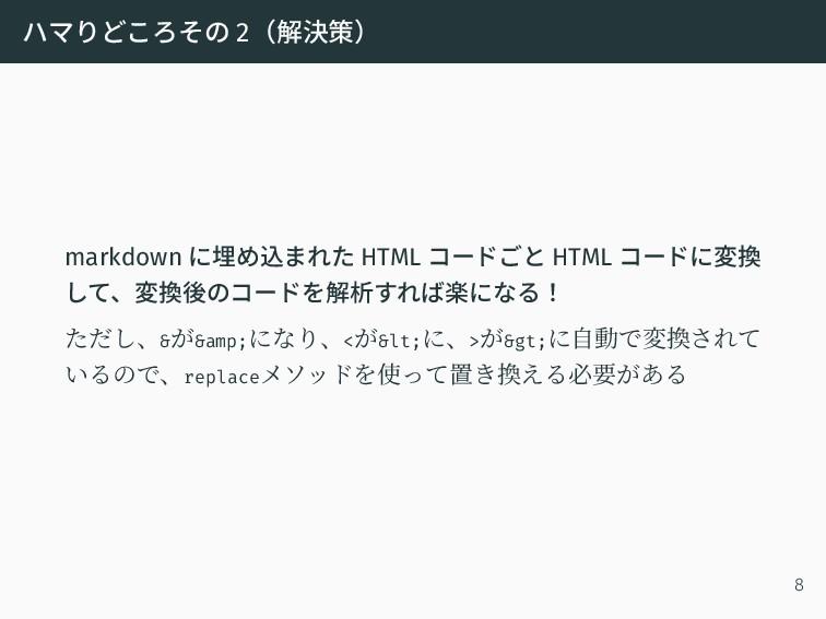 ハマりどころその 2(解決策) markdown に埋め込まれた HTML コードごと HTM...