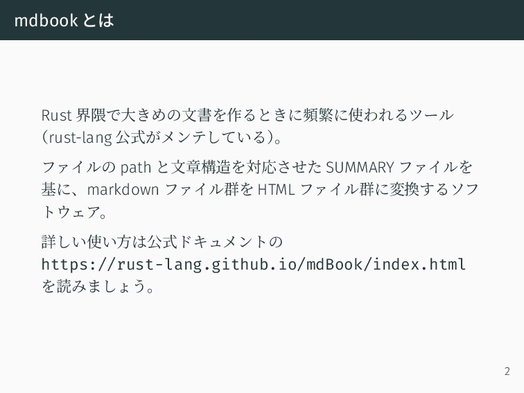 mdbook とは Rust 界隈で大きめの文書を作るときに頻繁に使われるツール (rust-...