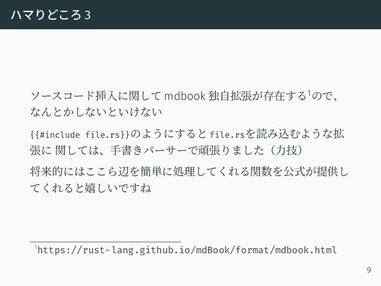 ハマりどころ 3 ソースコード挿入に関して mdbook 独自拡張が存在する1ので、 なんとか...