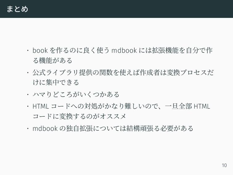 まとめ • book を作るのに良く使う mdbook には拡張機能を自分で作 る機能がある ...