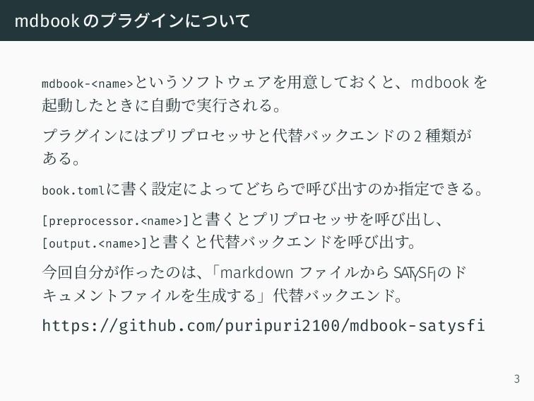 mdbook のプラグインについて mdbook-<name>というソフトウェアを用意しておく...