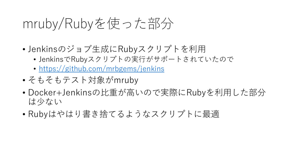 mruby/Rubyを使った部分 • Jenkinsのジョブ生成にRubyスクリプトを利用 •...