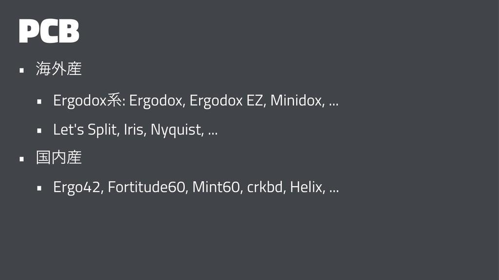 PCB • ւ֎ • Ergodoxܥ: Ergodox, Ergodox EZ, Mini...