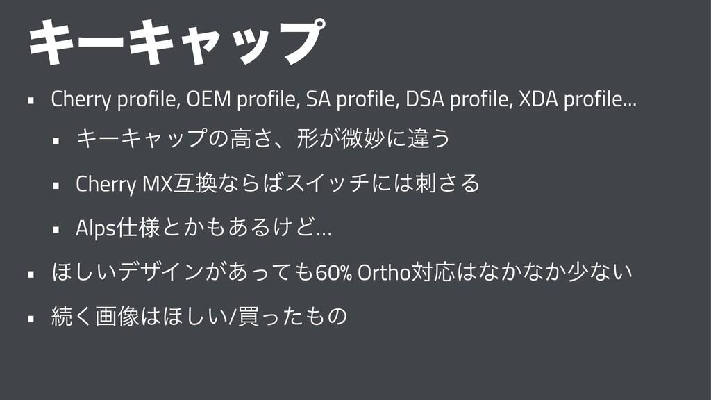 ΩʔΩϟοϓ • Cherry profile, OEM profile, SA profil...