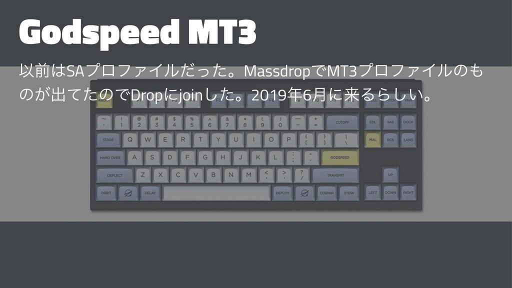 Godspeed MT3 ҎલSAϓϩϑΝΠϧͩͬͨɻMassdropͰMT3ϓϩϑΝΠϧͷ...