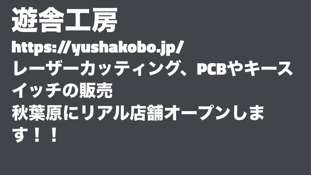 ༡ࣷ https:/ /yushakobo.jp/ ϨʔβʔΧοςΟϯάɺPCBΩʔε ...
