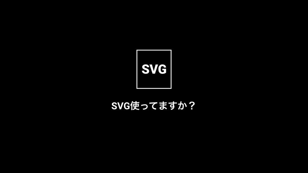 SVGͬͯ·͔͢ʁ SVG