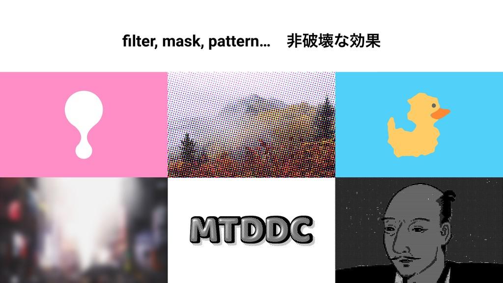 filter, mask, pattern…ɹඇഁյͳޮՌ