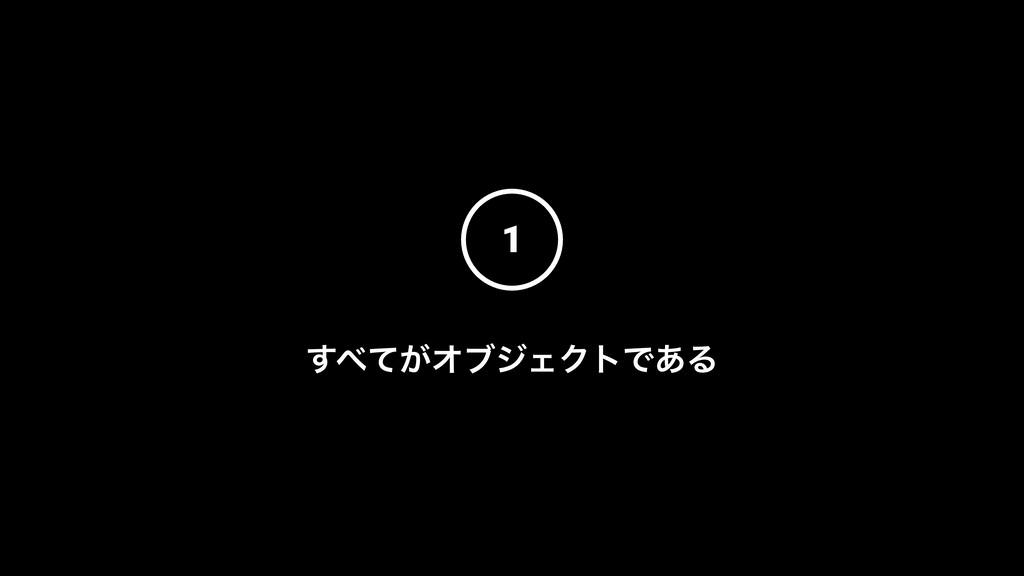 1 ͕ͯ͢ΦϒδΣΫτͰ͋Δ