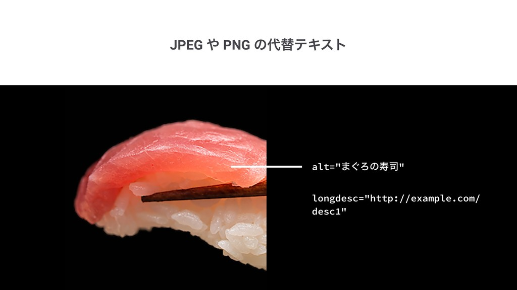 "JPEG  PNG ͷସςΩετ alt=""·͙Ζͷण"" longdesc=""http:..."
