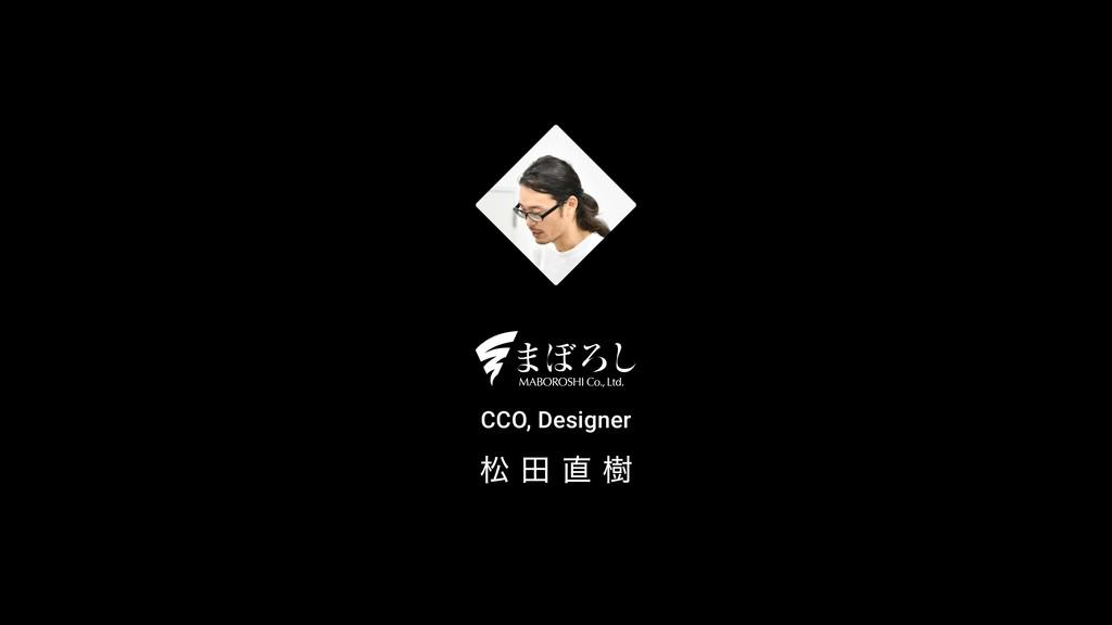 দ ా  थ CCO, Designer