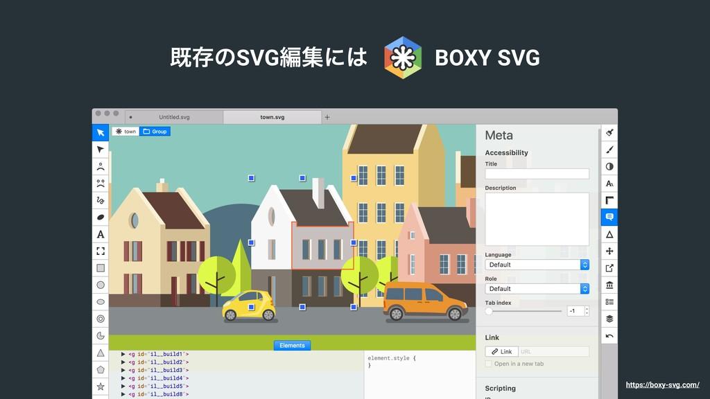 طଘͷSVGฤूʹɹɹɹBOXY SVG https://boxy-svg.com/