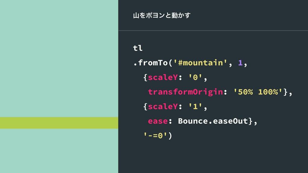 ΛϙϤϯͱಈ͔͢ tl .fromTo('#mountain', 1, {scaleY: '...