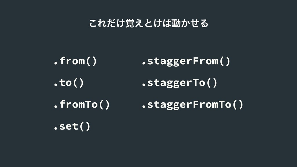 .from() .to() .fromTo() .set() .staggerFrom() ....