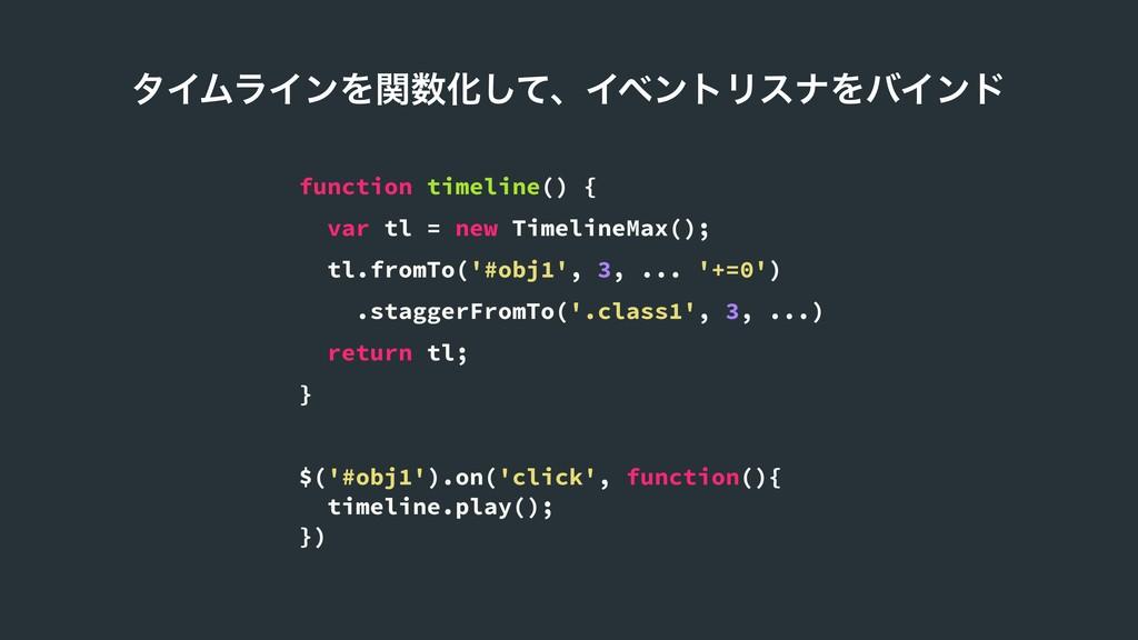 λΠϜϥΠϯΛؔԽͯ͠ɺΠϕϯτϦεφΛόΠϯυ function timeline() {...