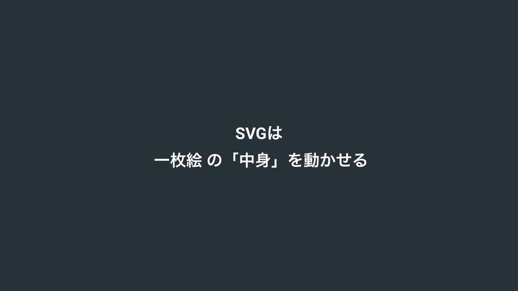 SVG Ұຕֆ ͷʮதʯΛಈ͔ͤΔ