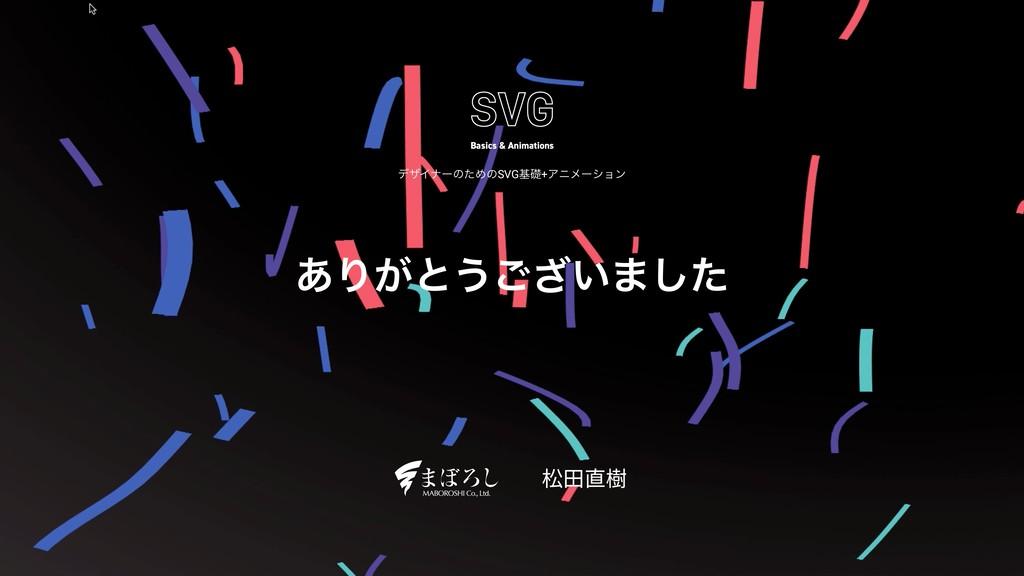 σβΠφʔͷͨΊͷSVGجૅ+Ξχϝʔγϣϯ 松⽥直樹 Basics & Animations...