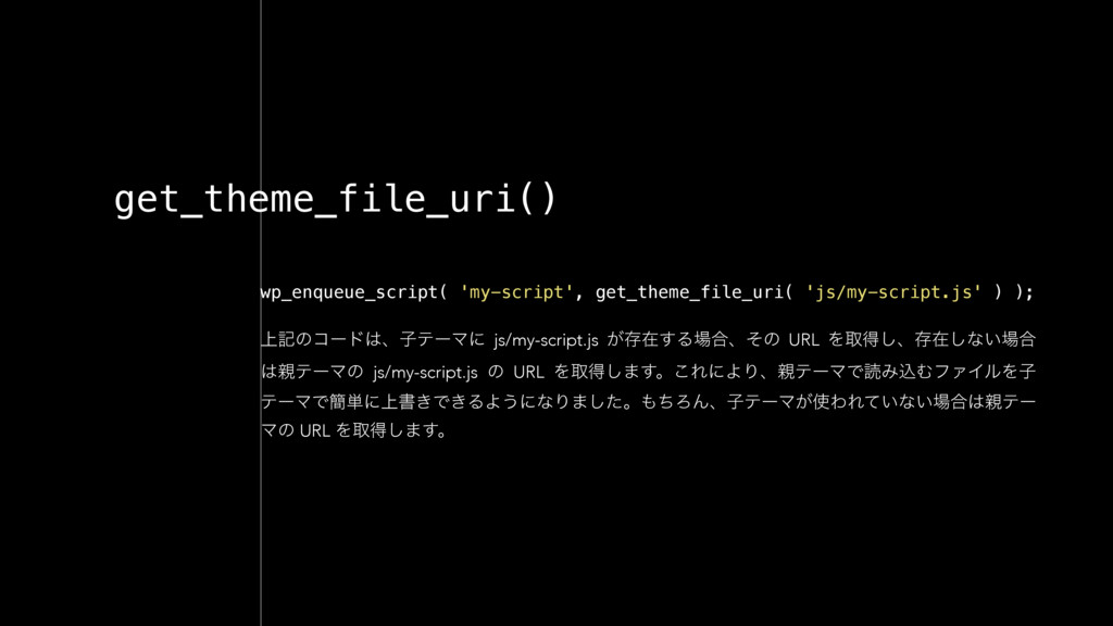get_theme_file_uri() wp_enqueue_script( 'my-scr...
