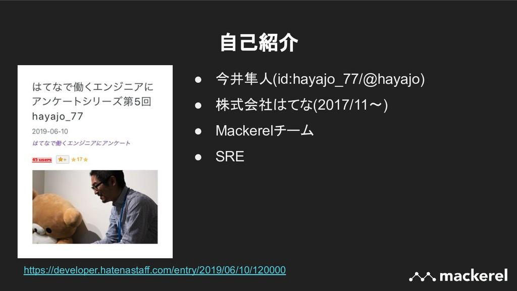 ● 今井隼人(id:hayajo_77/@hayajo) ● 株式会社はてな(2017/11〜...