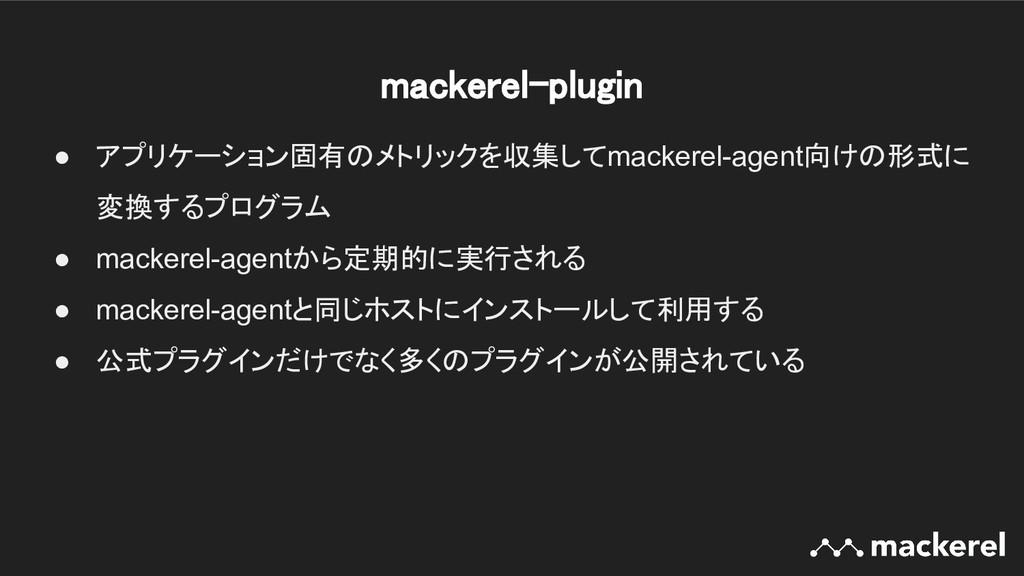 mackerel-plugin ● アプリケーション固有のメトリックを収集してmackere...