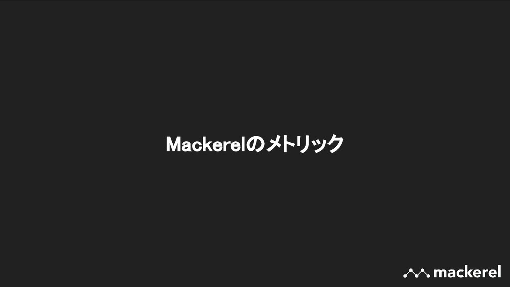 Mackerelのメトリック