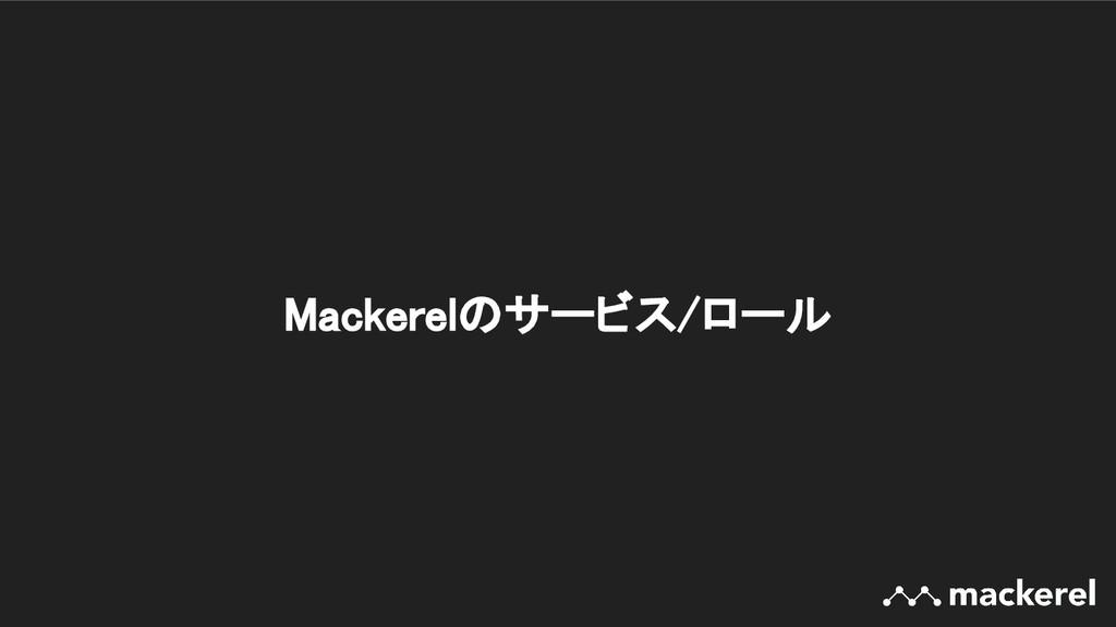 Mackerelのサービス/ロール