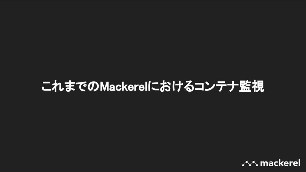 これまでのMackerelにおけるコンテナ監視