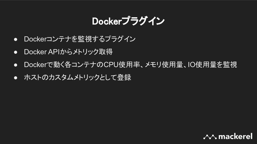 Dockerプラグイン ● Dockerコンテナを監視するプラグイン ● Docker AP...